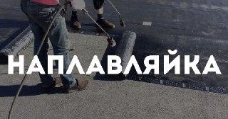 Монтаж наплавляемой кровли Смоленск цена от 308 руб.